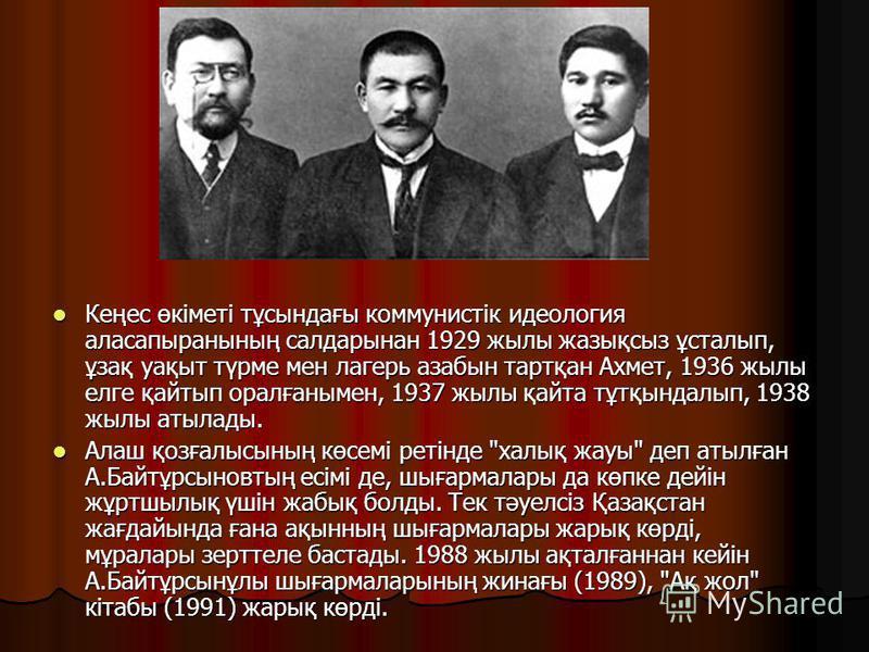 Кеңес өкіметі тұсындағы коммунистік идеология аласапыранының салдарынан 1929 жылы жазықсыз ұсталып, ұзақ уақыт түрме мен лагерь азабын тартқан Ахмет, 1936 жылы елге қайтып оралғанымен, 1937 жылы қайта тұтқындалып, 1938 жылы атылады. Кеңес өкіметі тұс