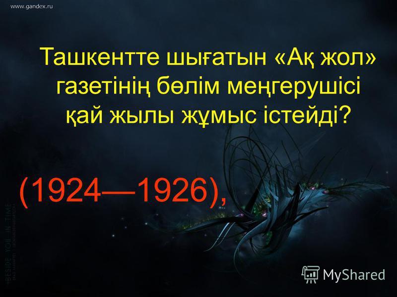 Ташкентте шығатын «Ақ жол» газетінің бөлім меңгерушісі қай жылы жұмыс істейді? (19241926),