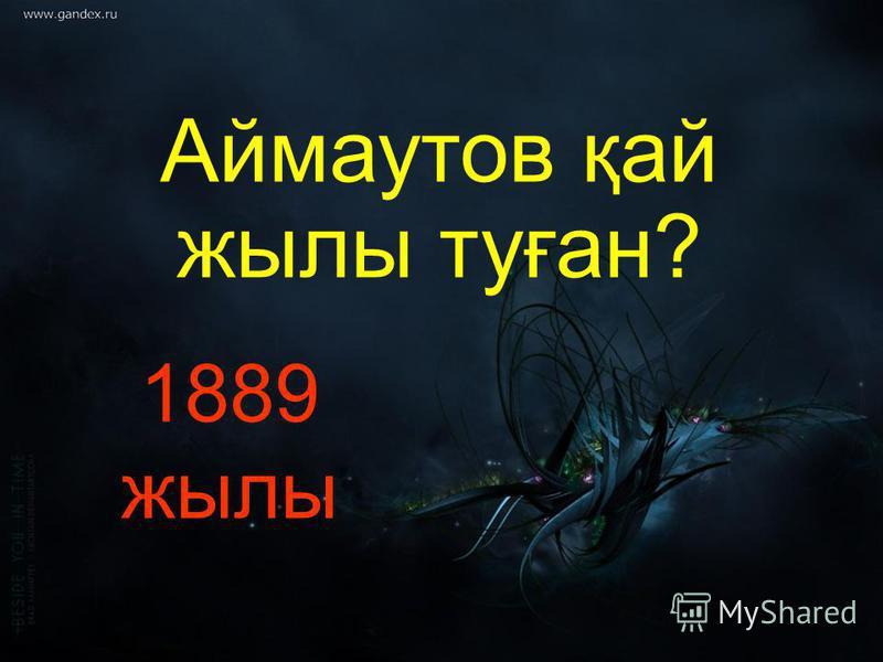 Аймаутов қай жылы туған? 1889 жылы