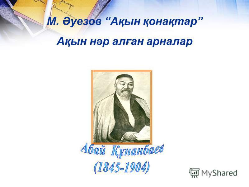 М. Әуезов Ақын қонақтар Ақын нәр алған арналар