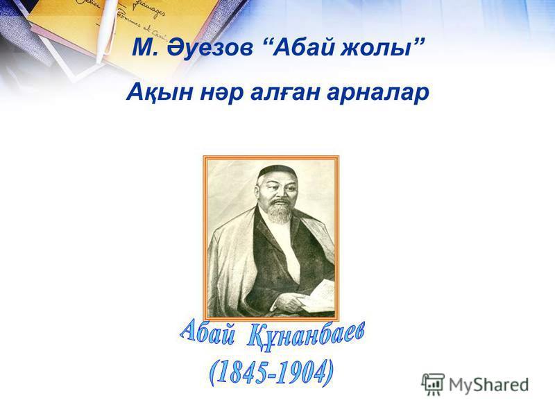 М. Әуезов Абай жолы Ақын нәр алған арналар