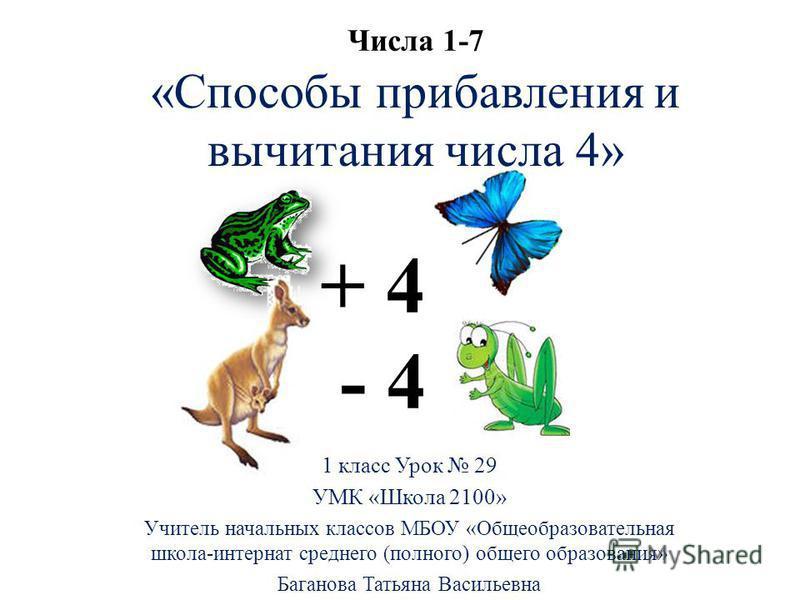 1 класс школа 2100 тема: числа