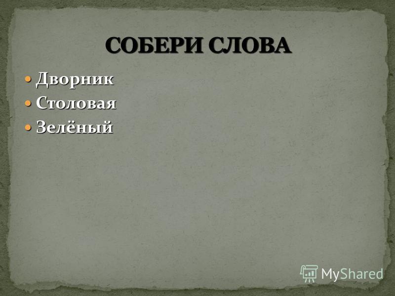 Дворник Дворник Столовая Столовая Зелёный Зелёный