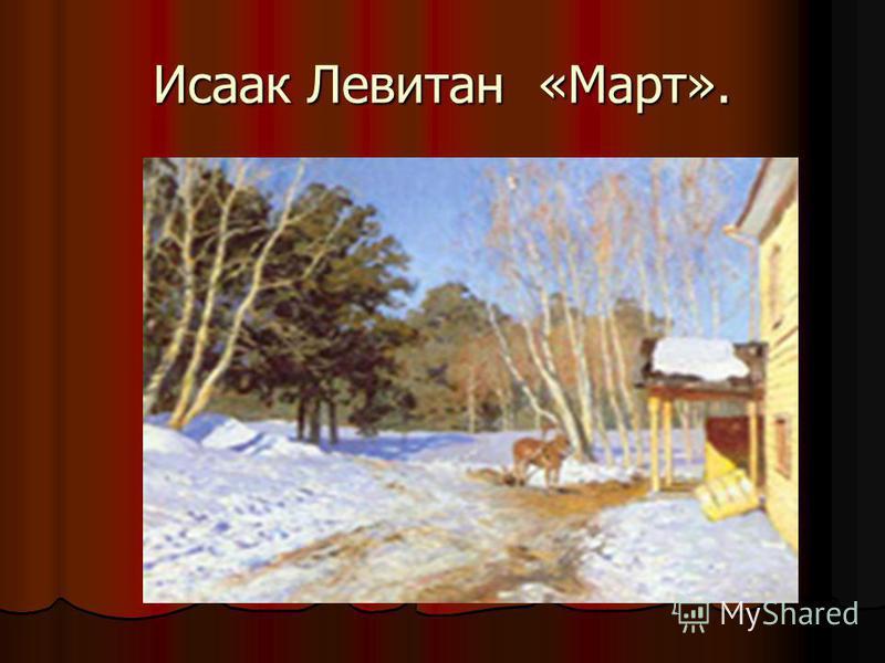 Исаак Левитан «Март».