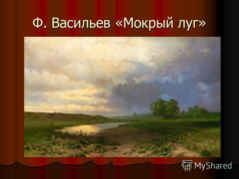 Ф. Васильев «Мокрый луг»