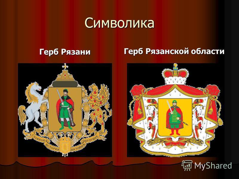 Символика Герб Рязани Герб Рязанской области