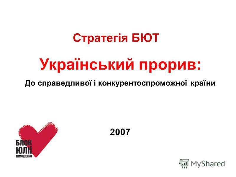 Український прорив: До справедливої і конкурентоспроможної країни 2007 Стратегія БЮТ
