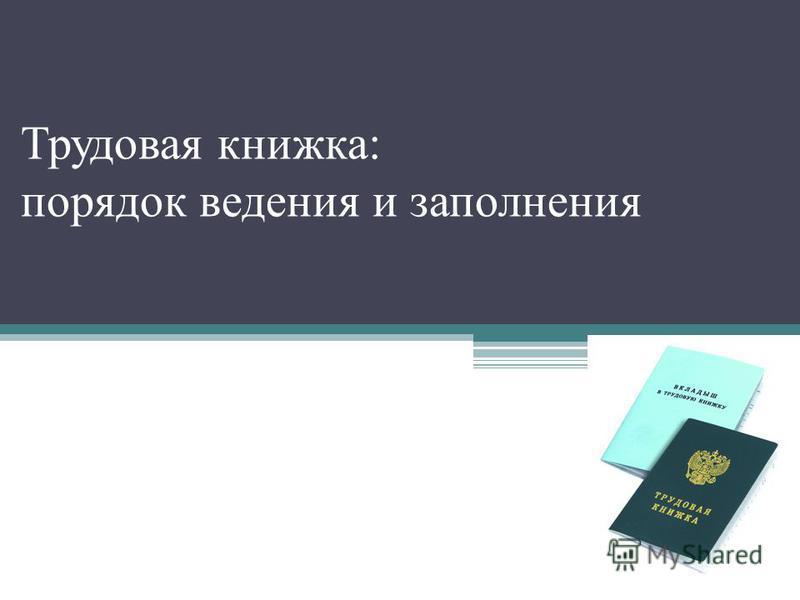Трудовая книжка: порядок ведения и заполнения