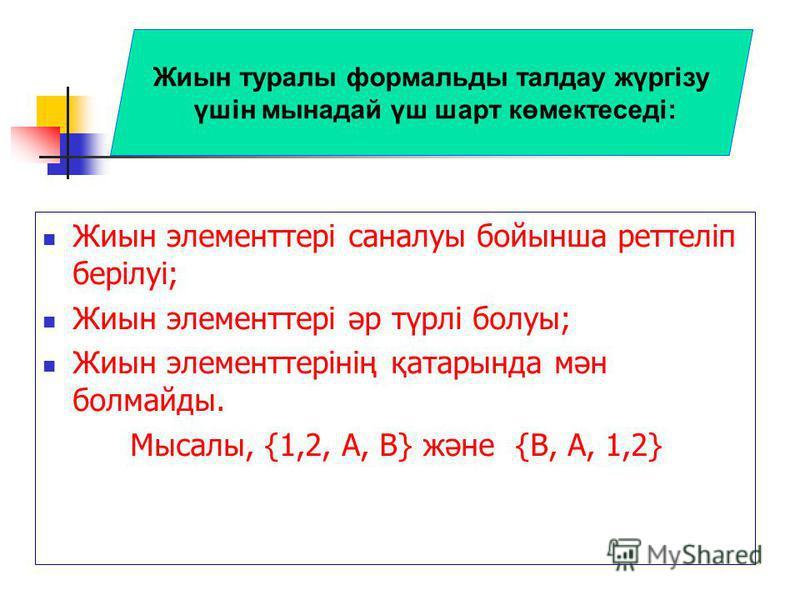 Жиын туралы формальды талдау жүргізу үшін мынадай үш шарт көмектеседі: Жиын элементтері саналуы бойынша реттеліп берілуі; Жиын элементтері әр түрлі болуы; Жиын элементтерінің қатарында мән болмайды. Мысалы, {1,2, A, B} және {B, A, 1,2}