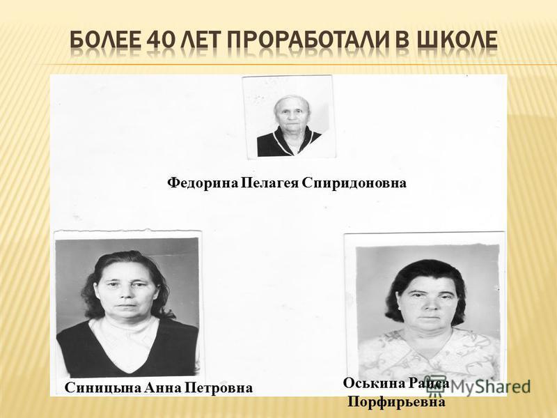 Федорина Пелагея Спиридоновна Синицына Анна Петровна Оськина Раиса Порфирьевна