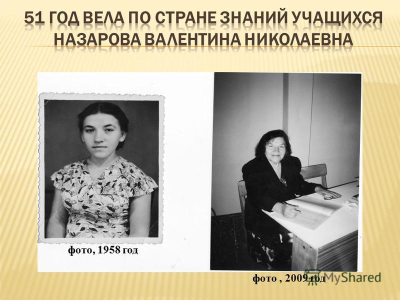 фото, 1958 год фото, 2009 год