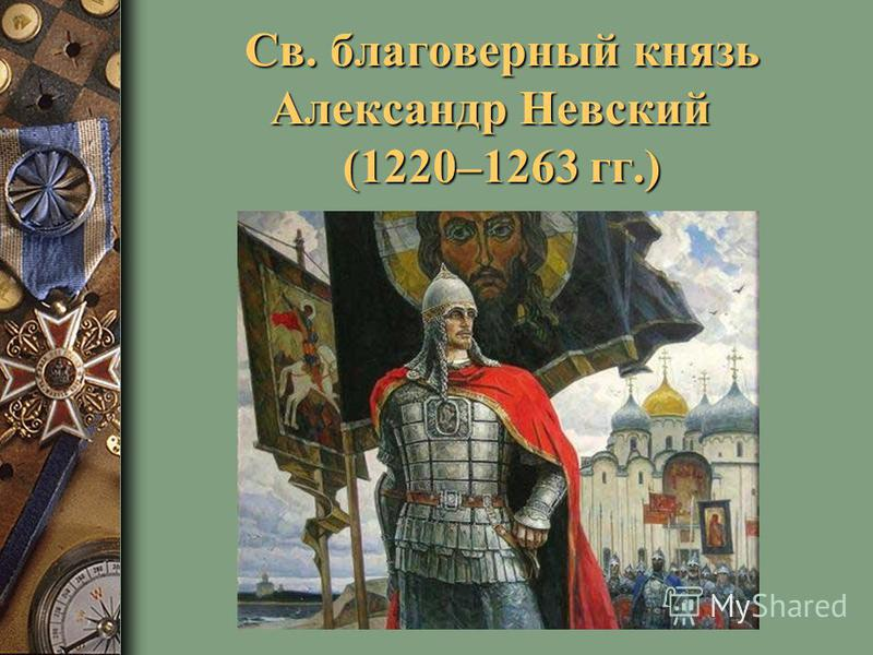 Св. благоверный князь Александр Невский (1220–1263 гг.)