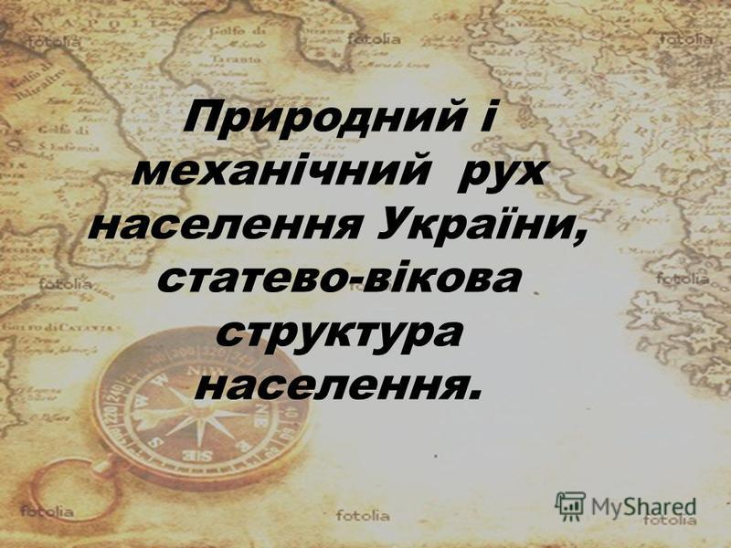 Природний і механічний рух населення України, статево-вікова структура населення.