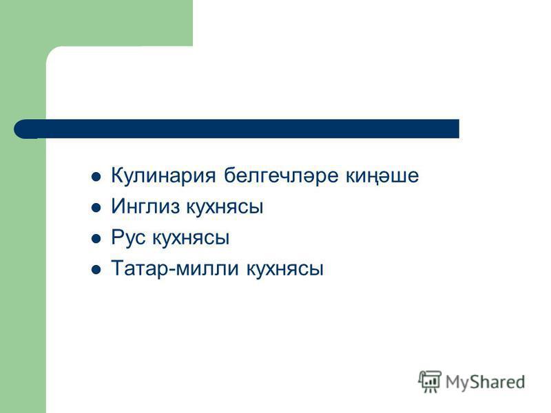 Кулинария белгечләре киңәше Инглиз кухнясы Рус кухнясы Татар-милли кухнясы