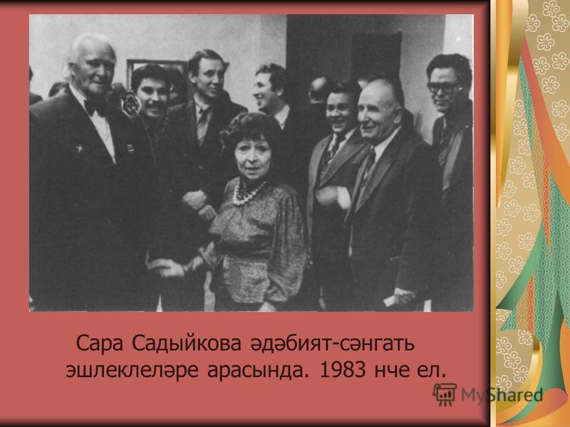 Сара Садыйкова әдәбият-сәнгать эшлеклеләре арасында. 1983 нче ел.