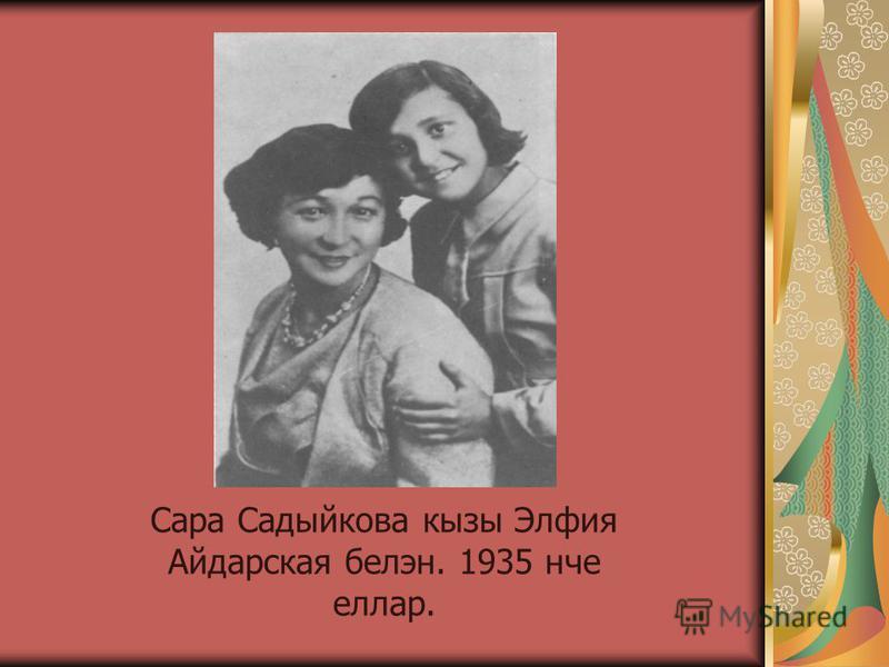 Сара Садыйкова кызы Элфия Айдарская белэн. 1935 нче еллар.