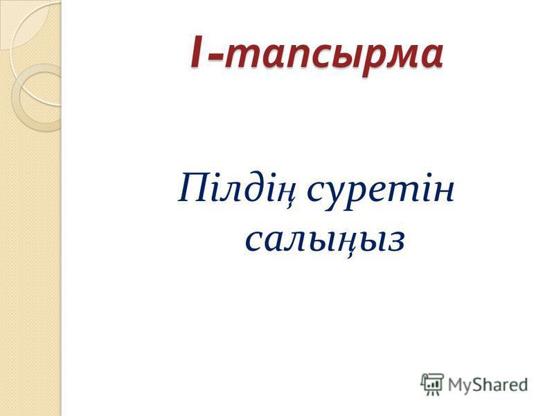 1- тапсырма Пілді ң суретін салы ң из