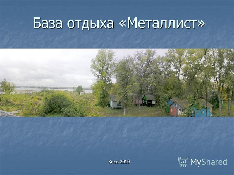 База отдыха «Металлист» Киев 2010