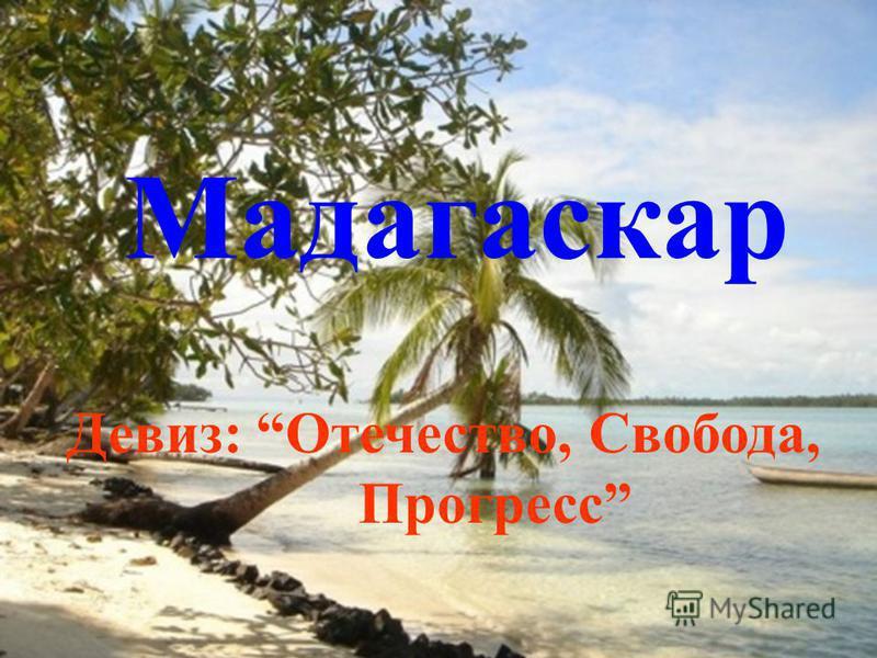 Мадагаскар Девиз: Отечество, Свобода, Прогресс