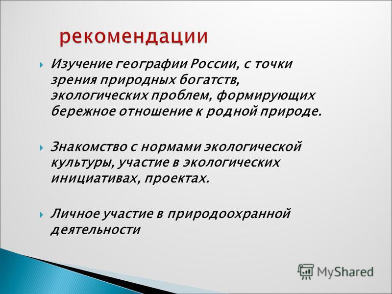 Изучение географии России, с точки зрения природных богатств, экологических проблем, формирующих бережное отношение к родной природе. Знакомство с нормами экологической культуры, участие в экологических инициативах, проектах. Личное участие в природо