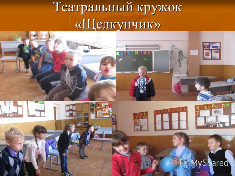 Театральный кружок «Щелкунчик»