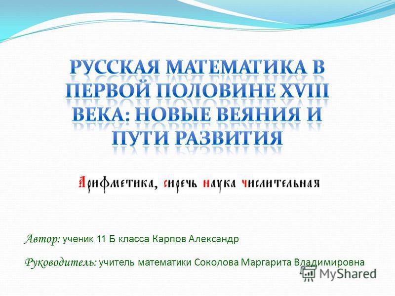 Автор: ученик 11 Б класса Карпов Александр Руководитель: учитель математики Соколова Маргарита Владимировна