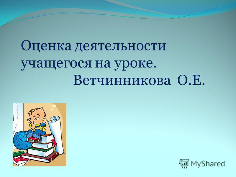 Оценка деятельности учащегося на уроке. Ветчинникова О.Е.