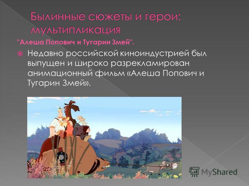 Алеша Попович и Тугарин Змей. Недавно российской киноиндустрией был выпущен и широко разрекламирован анимационный фильм «Алеша Попович и Тугарин Змей».