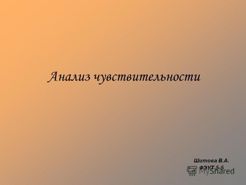 Анализ чувствительности Шитова В.А. ФЭУТ 5-5