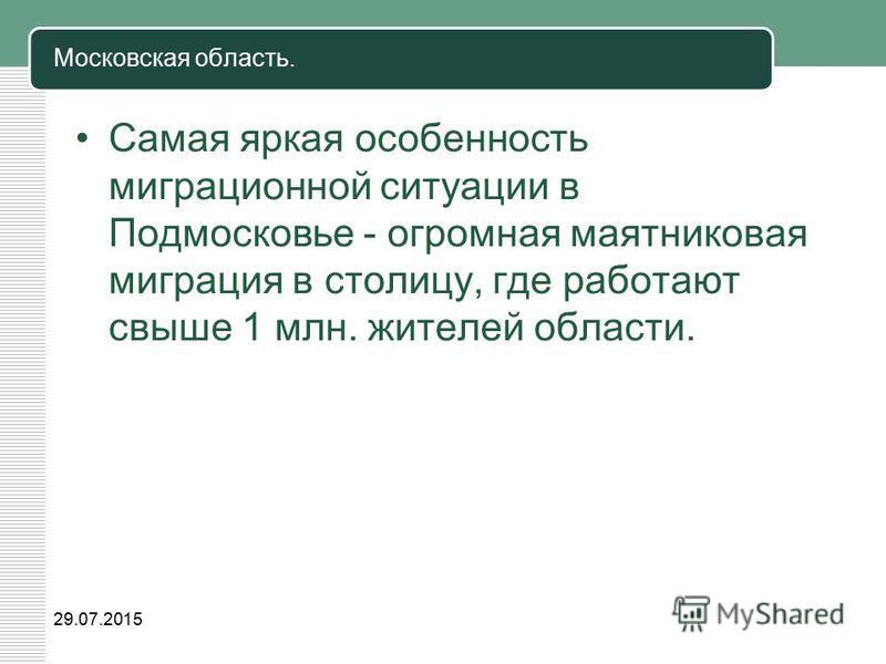 Московская область. Самая яркая особенность миграционной ситуации в Подмосковье - огромная маятниковая миграция в столицу, где работают свыше 1 млн. жителей области.