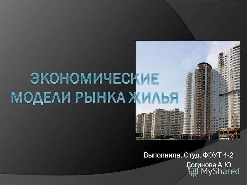 Выполнила: Студ. ФЭУТ 4-2 Логинова А.Ю.