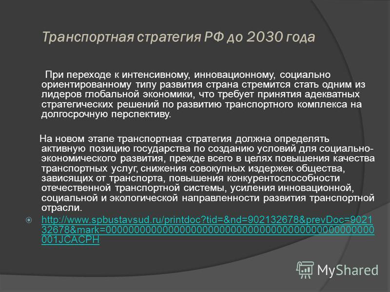 Транспортная стратегия РФ до 2030 года При переходе к интенсивному, инновационному, социально ориентированному типу развития страна стремится стать одним из лидеров глобальной экономики, что требует принятия адекватных стратегических решений по разви