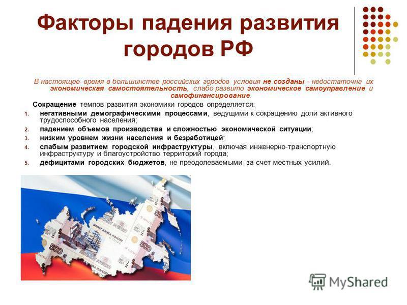 В настоящее время в большинстве российских городов условия не созданы - недостаточна их экономическая самостоятельность, слабо развито экономическое самоуправление и самофинансирование. Сокращение темпов развития экономики городов определяется: 1. не