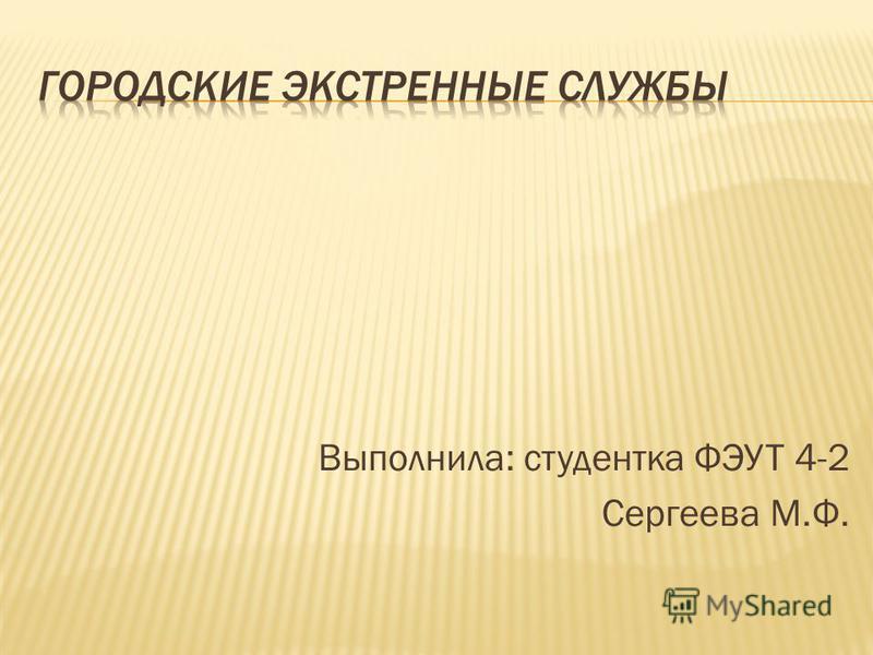 Выполнила: студентка ФЭУТ 4-2 Сергеева М.Ф.