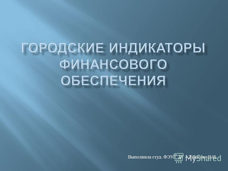Выполнила студ. ФЭУТ IV – 2 Яценко В. И.