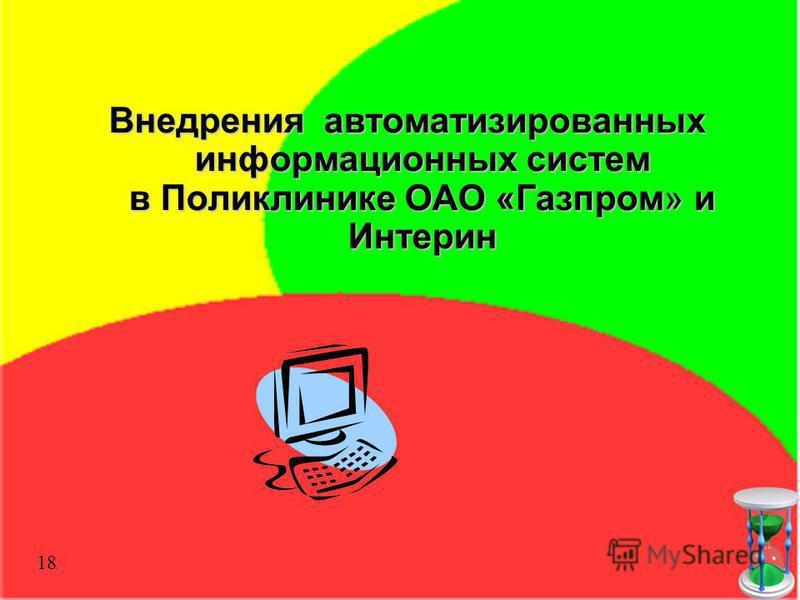 Внедрения автоматизированных информационных систем в Поликлинике ОАО «Газпром» и Интерин 18