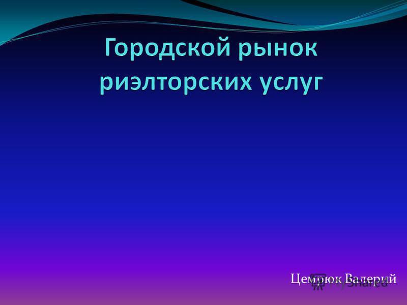 Цемрюк Валерий