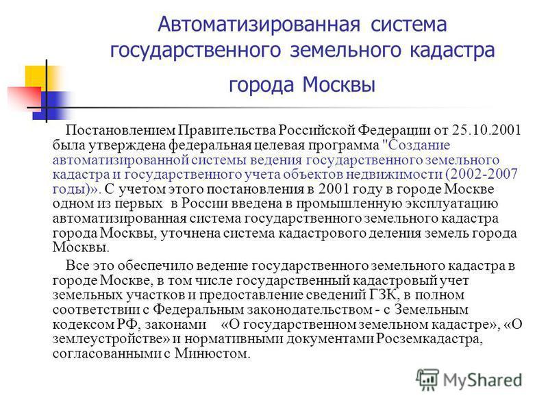 Автоматизированная система государственного земельного кадастра города Москвы Постановлением Правительства Российской Федерации от 25.10.2001 была утверждена федеральная целевая программа