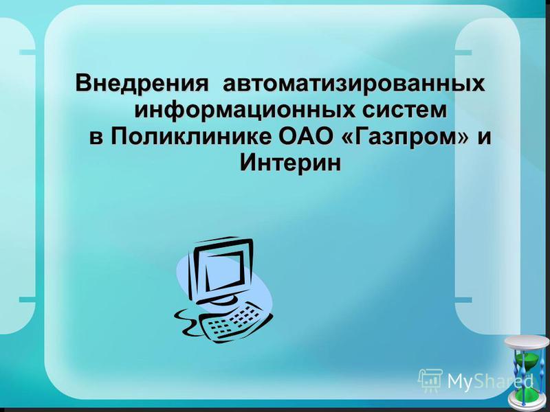 Внедрения автоматизированных информационных систем в Поликлинике ОАО «Газпром» и Интерин