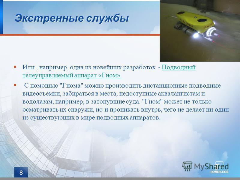 8 Экстренные службы Или, например, одна из новейших разработок - Подводный телеуправляемый аппарат «Гном».Подводный телеуправляемый аппарат «Гном». С помощью