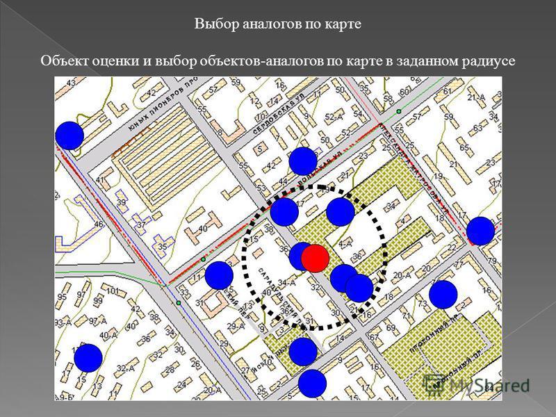Выбор аналогов по карте Объект оценки и выбор объектов-аналогов по карте в заданном радиусе