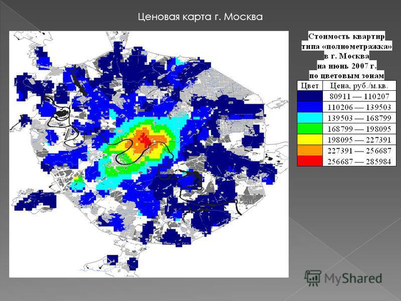 Ценовая карта г. Москва