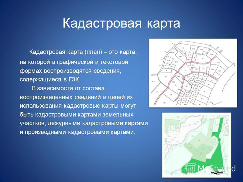 Кадастровая карта Кадастровая карта (план) – это карта, на которой в графической и текстовой формах воспроизводятся сведения, содержащиеся в ГЗК. В зависимости от состава воспроизведенных сведений и целей их использования кадастровые карты могут быть