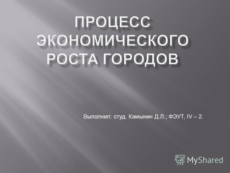 Выполнил: студ. Камынин Д.Л.; ФЭУТ, IV – 2.