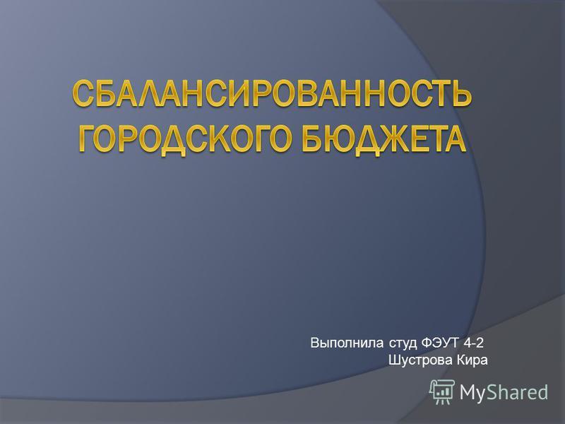 Выполнила студ ФЭУТ 4-2 Шустрова Кира