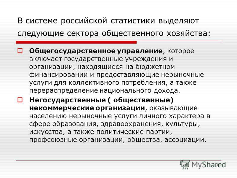 5 В системе российской статистики выделяют следующие сектора общественного хозяйства: Общегосударственное управление, которое включает государственные учреждения и организации, находящиеся на бюджетном финансировании и предоставляющие нерыночные услу