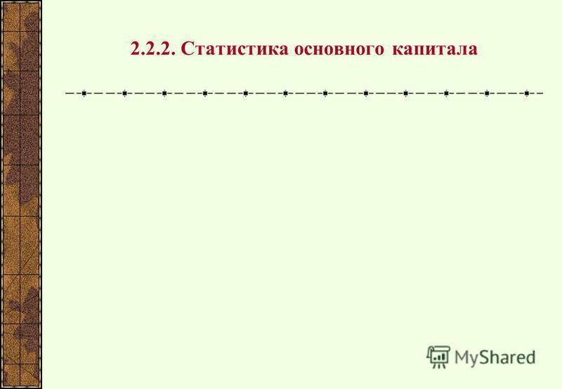 2.2.2. Статистика основного капитала