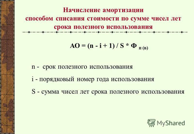 Начисление амортизации способом списания стоимости по сумме чисел лет срока полезного использования АО = (n - i + 1) / S * Ф п (в) n - срок полезного использования i - порядковый номер года использования S - сумма чисел лет срока полезного использова