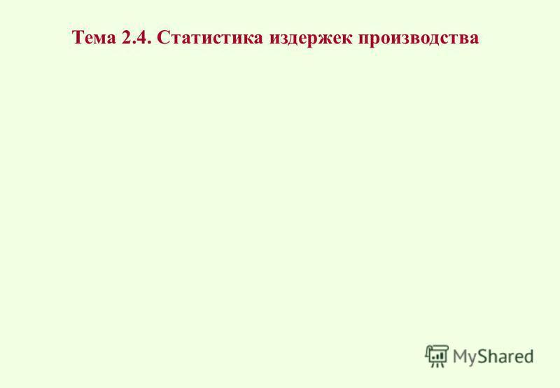 Тема 2.4. Статистика издержек производства