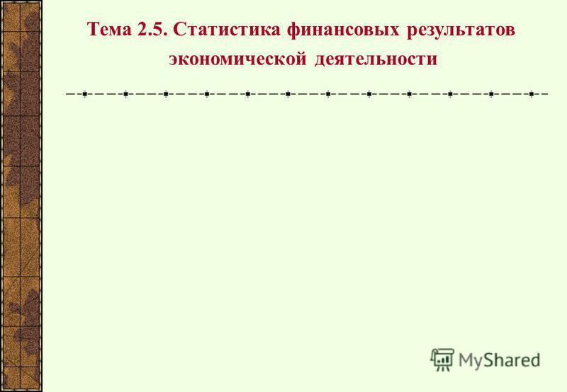 Тема 2.5. Статистика финансовых результатов экономической деятельности